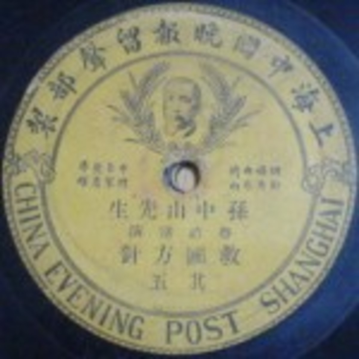 Sun Yat Sen King of the King 78